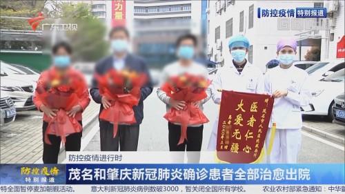 茂名和肇庆新冠肺炎确诊患者全部治愈出院