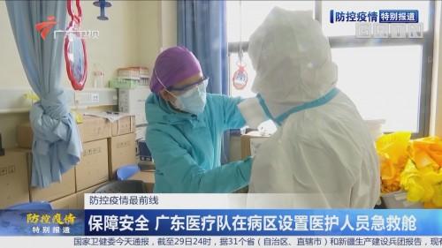 保障安全 广东医疗队在病区设置医护人员急救舱