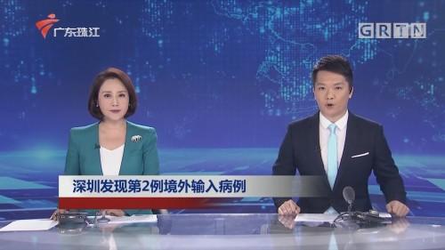 深圳发现第2例境外输入病例