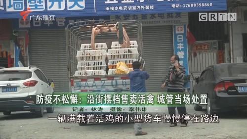 防疫不松懈:沿街摆档售卖活禽 城管当场处置