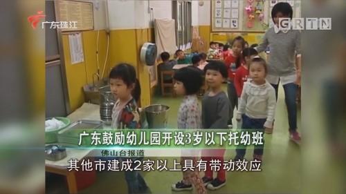 广东鼓励幼儿园开设3岁以下托幼班