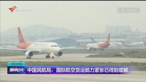 中国民航局:国际航空货运能力紧张已得到缓解