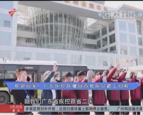 战疫情报站:欢迎回家!广东医疗队撤回首批队员踏上归程