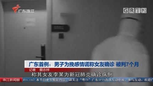 广东首例:男子为挽感情谎称女友确诊 被判7个月