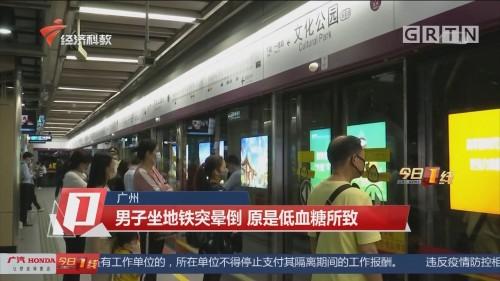 广州:男子坐地铁突晕倒 原是低血糖所致