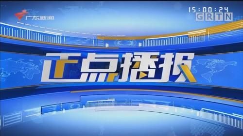 """[HD][2020-03-30-15:00]正点播报:钟南山:应高度关注有过密接史的""""无症状感染者"""""""