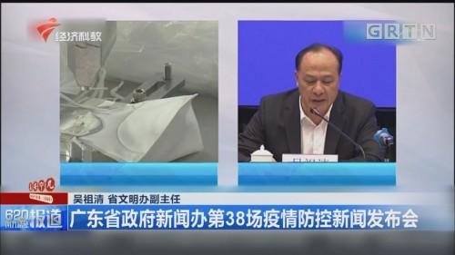 广东省政府新闻办第38场疫情防控新闻发布会