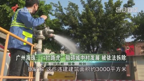 """广州海珠:""""拦路虎""""阻碍城中村发展 被依法拆除"""