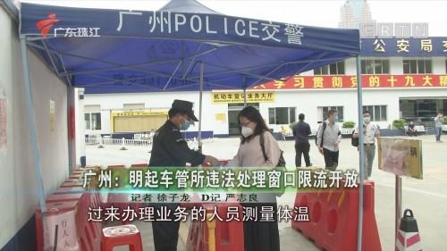 广州:明起车管所违法处理窗口限流开放