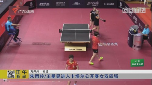 朱雨玲/王曼昱进入卡塔尔公开赛女双四强