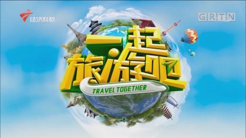 [HD][2020-03-14]一起旅游吧