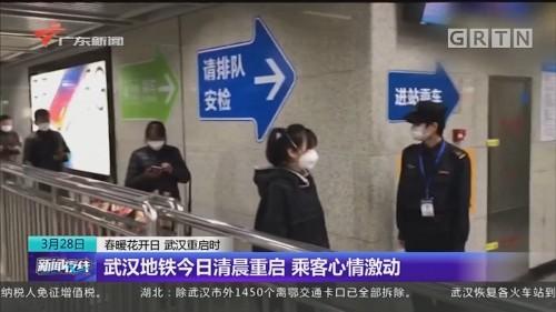 春暖花开日 武汉重启时 武汉地铁今日清晨重启 乘客心情激动