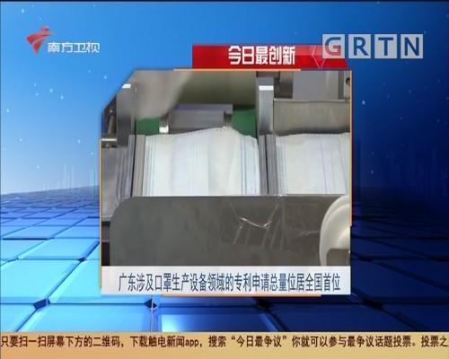 今日最创新 广东涉及口罩生产设备领域的专利申请总量位居全国首位