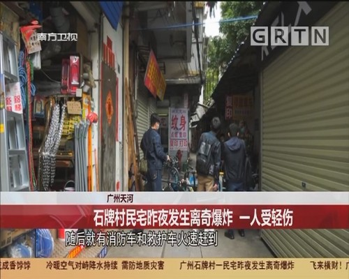 广州天河 石牌村民宅昨夜发生离奇爆炸 一人受轻伤