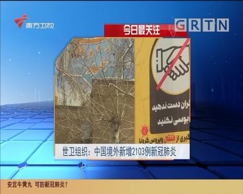 今日最关注 世卫组织:中国境外新增2103例新冠肺炎