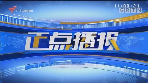 """[HD][2020-03-05-11:00]正点播报:广东医疗队助荆州江陵县实现""""双清零"""""""