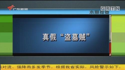 "[HD][2020-03-28]新闻故事:真假""盗墓贼"""