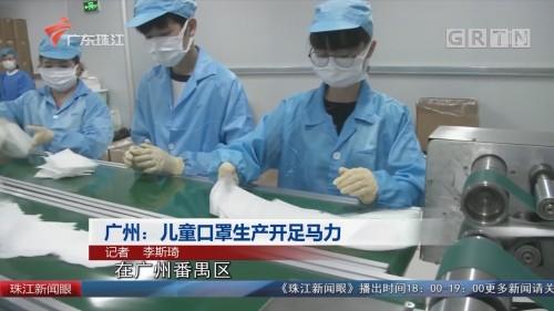 广州:儿童口罩生产开足马力