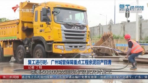 复工进行时:广州城管保障重点工程余泥日产日清