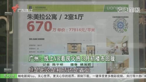 广州:线上VR看房火热 3月初楼市回暖