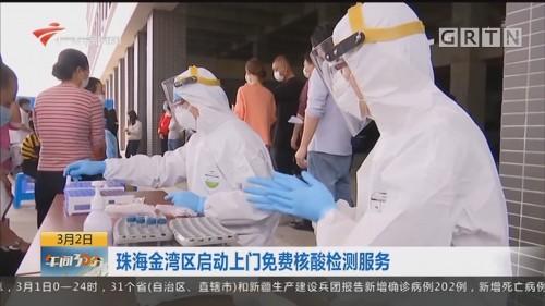 珠海金湾区启动上门免费核酸检测服务