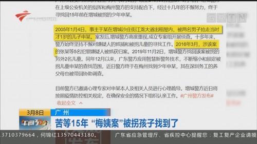 """广州:苦等15年 """"梅姨案""""被拐孩子找到了"""