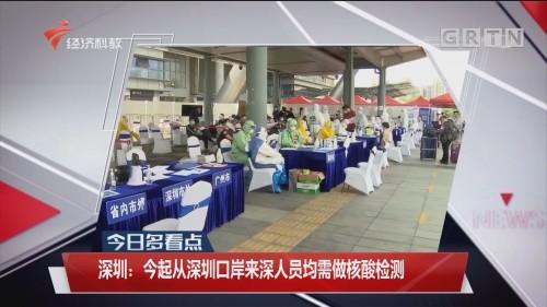 深圳:今起从深圳口岸来深人员均需做核酸检测