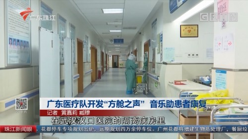 """广东医疗队开发""""方舱之声"""" 音乐助患者康复"""