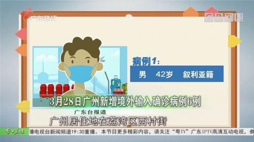 3月28日广州新增境外输入确诊病例6例