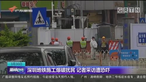 深圳地铁施工爆破扰民 记者采访遭恐吓