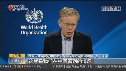 """世卫组织专家接受央视记者专访 艾尔沃德:其他国家不必""""从零开始"""""""