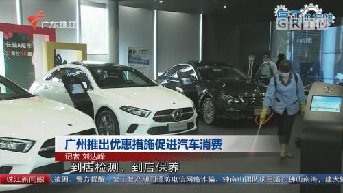 广州推出优惠措施促进汽车消费