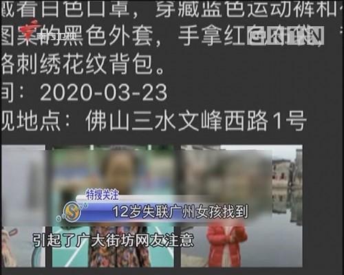 12岁失联广州女孩找到