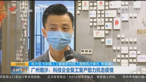 广州南沙:科技企业复工复产助力抗击疫情