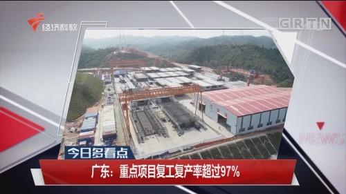 广东:重点项目复工复产率超过97%