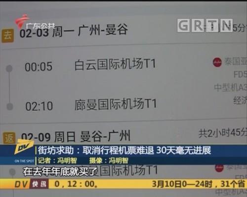 (DV现场)街坊求助:取消行程机票难退 30天毫无进展