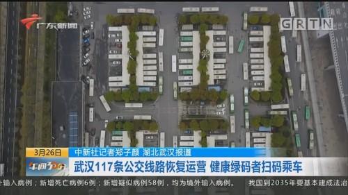 武汉117条公交线路恢复运营 健康绿码者扫码乘车