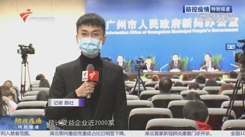 """精准有序复工复产 广州发布会:送上""""及时雨"""" 推动企业复工复产"""