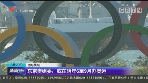 东京奥组委:或在明年6至9月办奥运