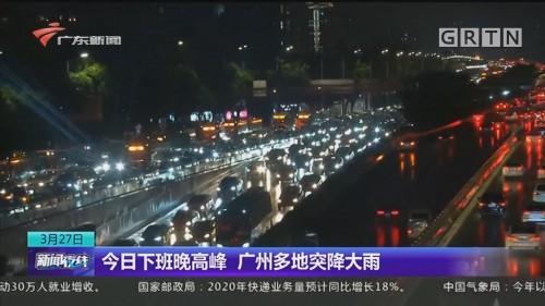 今日下班晚高峰 广州多地突降大雨