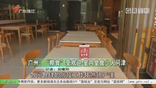 """广州:""""棚食""""受欢迎 室内堂食少人问津"""
