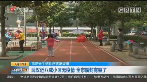 武汉全生活秩序逐渐恢复:武汉近八成小区无疫情 全市解封有望了