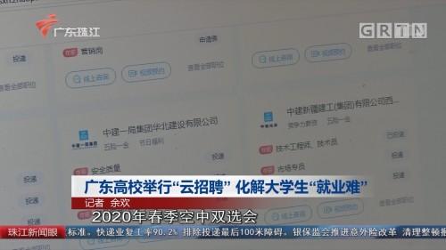 """广东高校举行""""云招聘"""" 化解大学生""""就业难"""""""