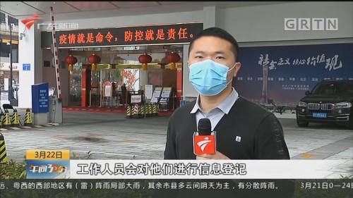 广东升级防控措施:昨天起境外入粤人员一律自费隔离14天