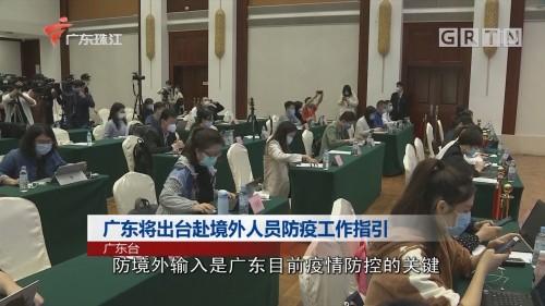 广东将出台赴境外人员防疫工作指引