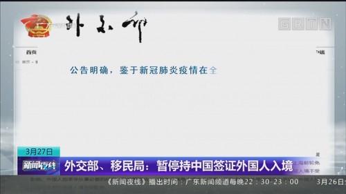外交部、移民局:暂停持中国签证外国人入境