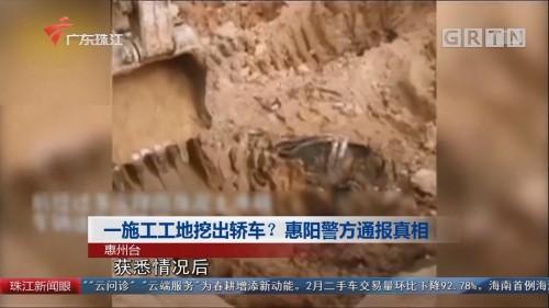 一施工工地挖出轿车?惠阳警方通报真相