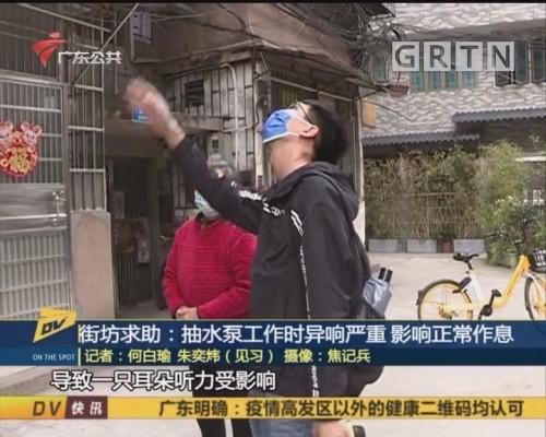 (DV现场)街坊求助:抽水泵工作时异响严重 影响正常作息