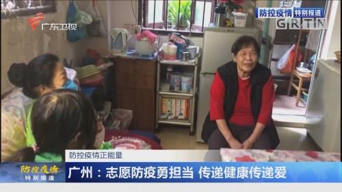 防控疫情正能量 广州 志愿防疫勇担当 传递健康传递爱
