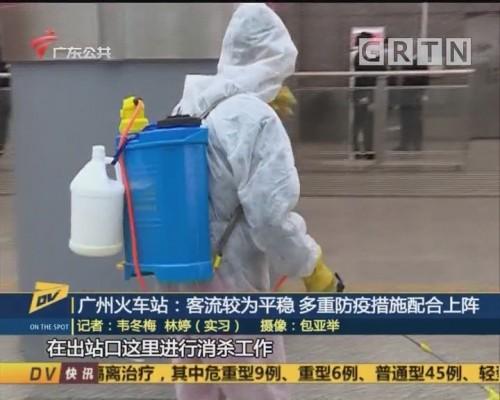 (DV现场)广州火车站:客流较为平稳 多重防疫措施配合上阵